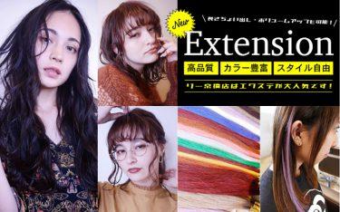 Lee京橋店のエクステは最高品質&豊富なカラーが魅力