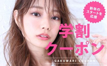 《学生限定》カット+カラー ¥4,860