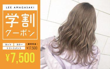 春休み・新生活に向けて♡尼崎店の学割クーポンでかわいくなろう!