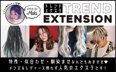特殊・似合わせ・馴染ませなんでも♡ エクステのプロが在籍する京橋店は、エクステが大人気!