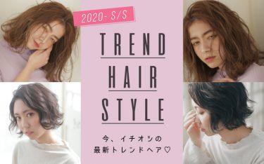 Leeイノセンス西宮北口店が今イチオシしたい、最新トレンドヘアスタイル♡