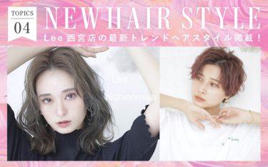 Lee西宮店が今イチオシしたい、最新トレンドヘアスタイル♡