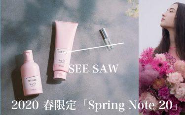 新入荷!2020 春限定「Spring Note 20」シャンプー&トリートメント