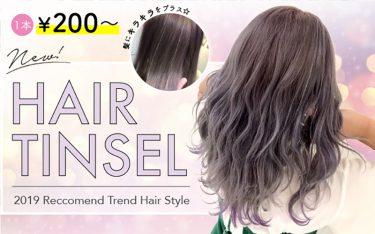 韓国でも大人気!髪にキラキラをプラス☆ヘアティンセル1本¥200〜