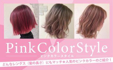 どんなレングス(髪の長さ)にもマッチ★人気のピンクカラー