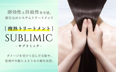 Lee twiceあべの店で髪質改善☆酸熱トリートメント「SUBLIMIC」導入!