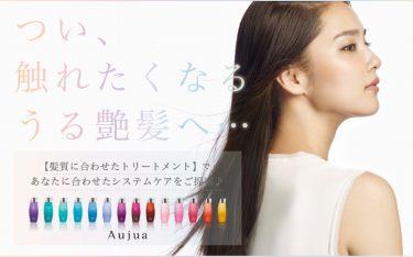 つい、触れたくなるうる艶髪へ・・・最高級トリートメント「Aujua」