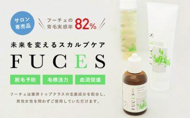 Lee甲子園店オススメ!未来を変える本格スカルプケア商品FUCES