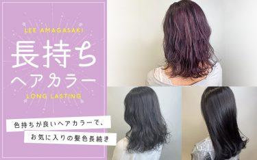 Lee尼崎店おすすめ◎ 長持ちヘアカラー