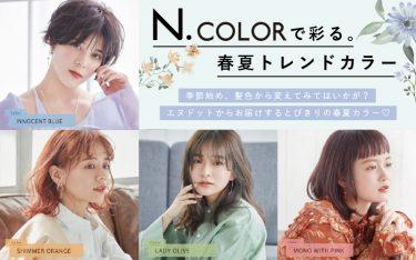 N.カラーで彩る、2020年春夏トレンドカラー