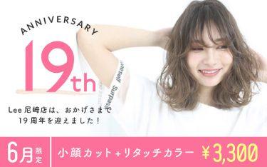 【祝19周年】Lee尼崎店から期間限定感謝クーポン¥3,300
