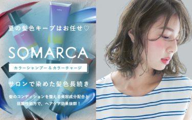 夏の髪色キープはSOMRCA(ソマルカ)のカラーシャンプーで☆