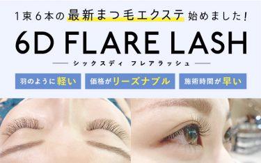 Lee京橋店まつエク導入!羽のように軽い6D FLARE LASHが今だけキャンペーン価格