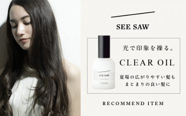 夏場の広がりやすい髪もキレイにまとまる、see/sawクリアオイル