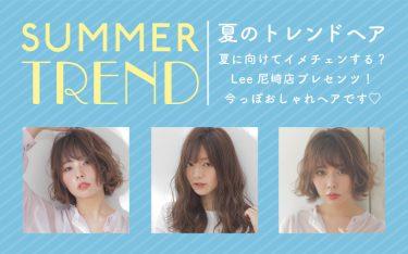 夏にぴったりのおしゃ髪カタログ♪ショート&ゆるふわロング