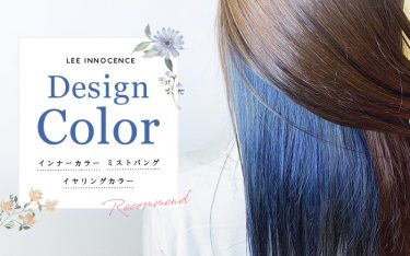 夏にぴったり!イノセンス西宮北口店のデザインカラーが人気♡