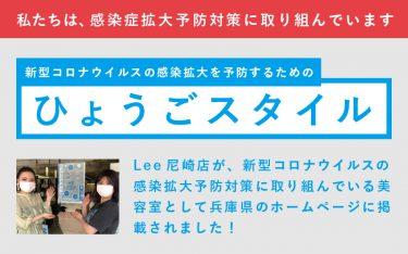 Lee尼崎店が兵庫県のホームページに掲載されました!