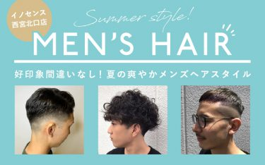 好印象間違いなし!夏の爽やかメンズヘアスタイル