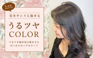 秋に向けて髪をキレイに魅せる、うるツヤカラーがオススメ☆