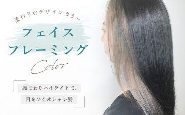 今流行りのデザインカラー、フェイスフレーミングでおしゃれ髪♪