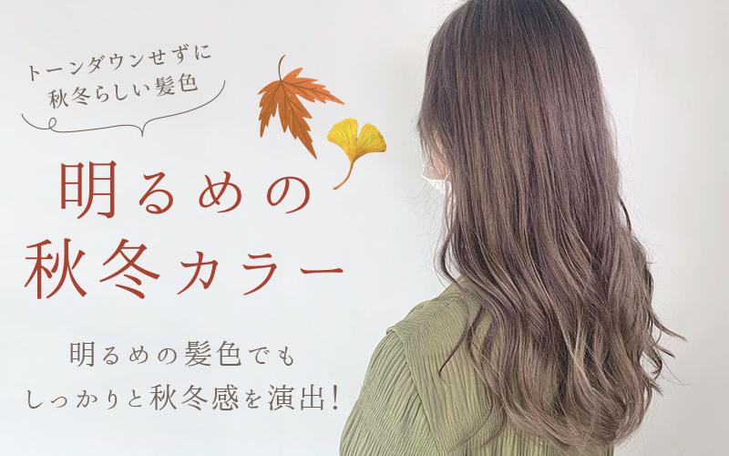 明るめの秋冬カラー