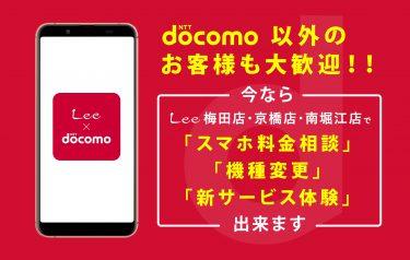 Lee × docomo キャンペーンのお知らせ!