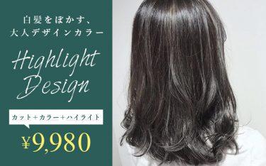 【Lee甲子園店】白髪をぼかす、 大人デザインカラー