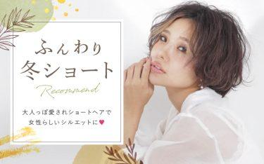 Lee尼崎店最新ヘアカタログ!大人かわいい、ふんわり冬ショートヘア♡