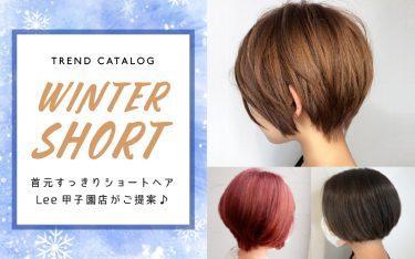 冬こそショートヘア !甲子園店のショートが大好評♡
