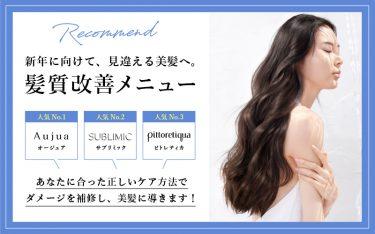 Leeあべの店の髪質改善メニューで、見違えるような美髪へ♡