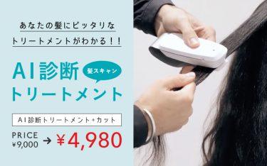 Lee尼崎店であなたの髪にピッタリなトリートメントがわかる!