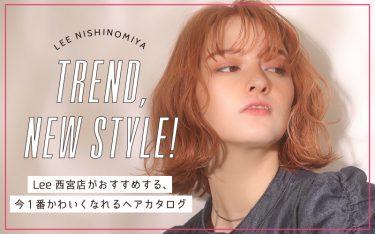 Lee西宮店おすすめの最新ヘアカタログで、トレンド先取り♡