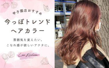 甲子園店おすすめ!今っぽトレンドヘアカラーをピックアップ!