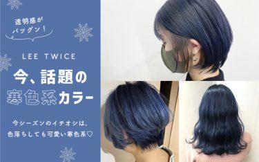 今、話題の 寒色系カラーで透明感アップ♡あべの店のヘアカラーPHOTO