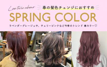 阿倍野店おすすめのスプリングカラー☆春色チェンジで人気のカラー!