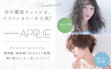 春の髪色チェンジはアプリエカラーが人気◎ Lee天王寺店で透明感アップ!