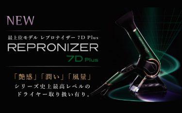 レプロナイザー最上位モデル入荷!7D Plusの取り扱い開始◎