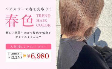 ヘアカラーで春を先取り♡甲子園店のヘアカラーカタログ