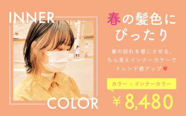 春の髪色にぴったり!甲子園店のインナーカラーでトレンド感アップ♡