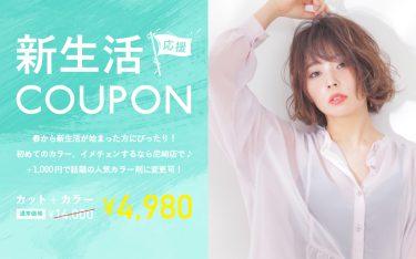 尼崎店の新生活応援クーポン!カット+カラー¥4,980