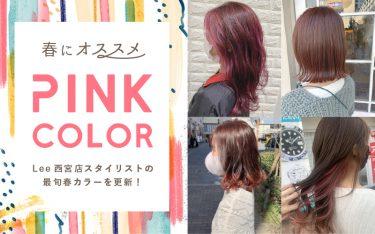 春に大人気♡西宮店のピンク系トレンドヘアカラー