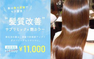 春は艶々美髪でモテ重視!Leeあべの店の髪質改善クーポンがおすすめ◎