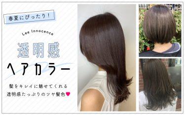 春夏にぴったり!髪をキレイに魅せる透明感ヘアカラー