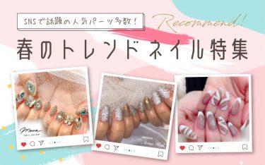 moca天王寺店の最新春ネイルカタログ♡SNSで話題の人気パーツ多数!