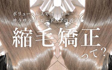 ボリュームレスでサラサラなストレートヘアの近道★縮毛矯正って?