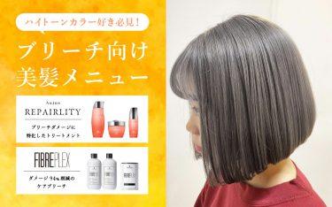 ハイトーンカラー好き必見!あべの店のブリーチ向け 美髪メニュー☆