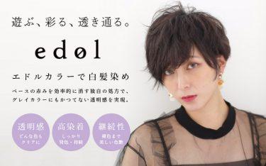 エドルカラーを使用した白髪染めで透明感アップ!40代女性に人気のメニュー