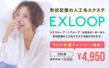 Lee甲子園店の新メニュー☆人工毛エクスループが今だけ半額キャンペーン