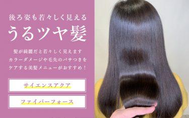 甲子園店のツヤ髪メニューで、後ろ姿も若々しく見える髪へ☆