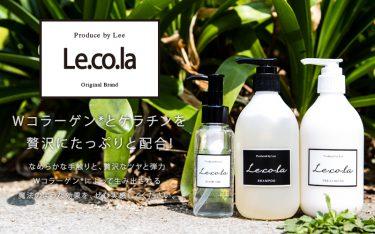 Wコラーゲン補修を採用したLecola(リコラ)シリーズが新発売!